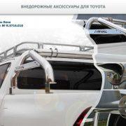 Внедорожные авто аксессуары_Page_13