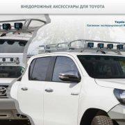 Внедорожные авто аксессуары_Page_12
