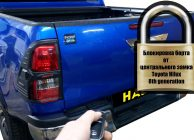 1Central Locking for Toyota Hilux Revo